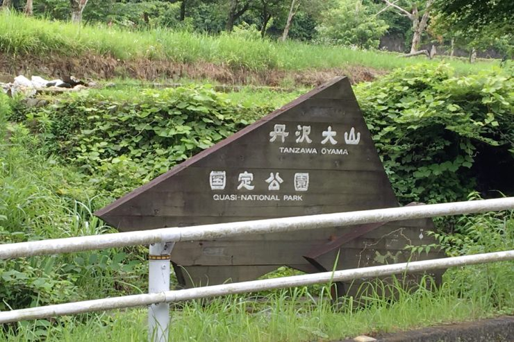 丹沢大山の表示