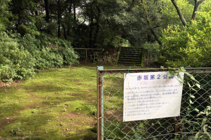 赤坂第二公園