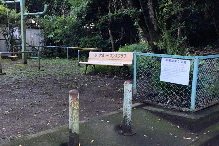 高麗山第二公園