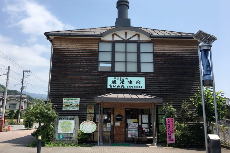 山北町観光協会