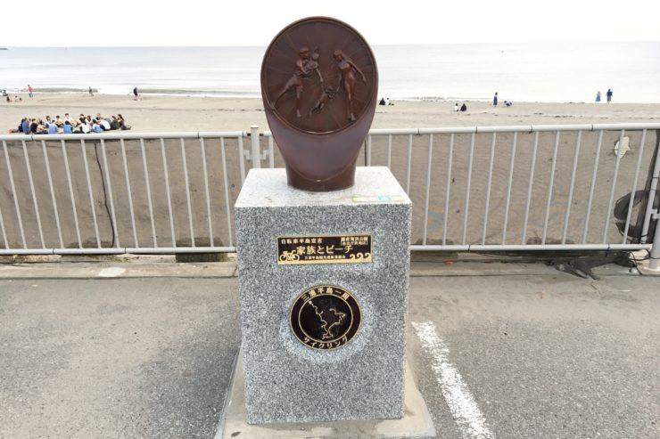 マイルストーン鎌倉海浜公園