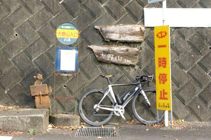 大野山入口