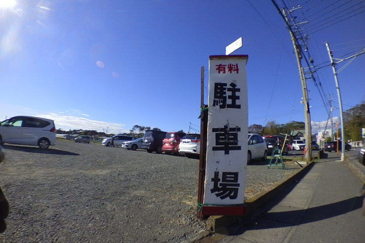 有料駐車場
