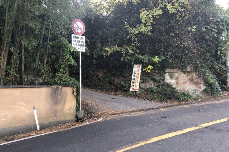 源氏山公園入口