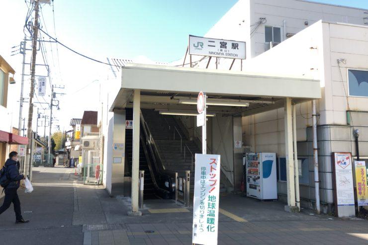 二宮駅入口
