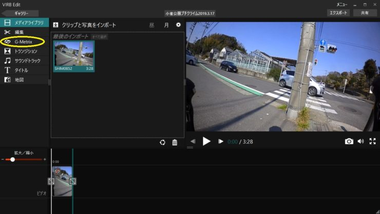 VIRE Edit操作画面