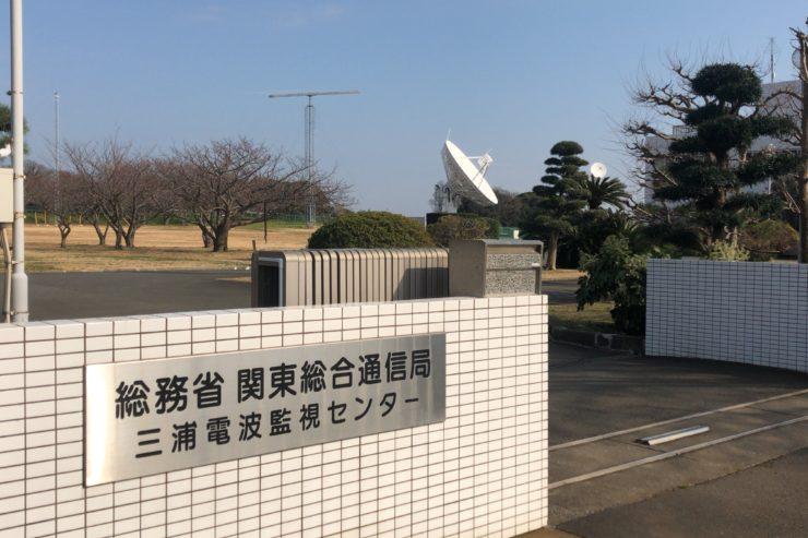 関東総合通信局