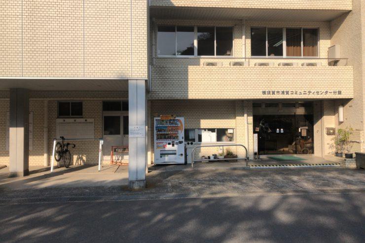 浦賀コミュニティセンター分館