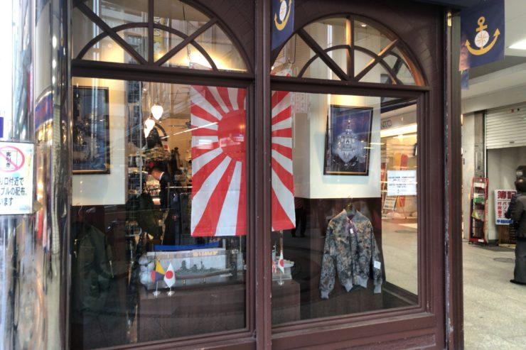 ミリタリーショップ横須賀三笠本店