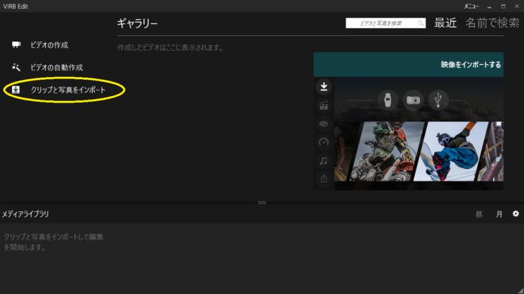VIRE Edit初期画面
