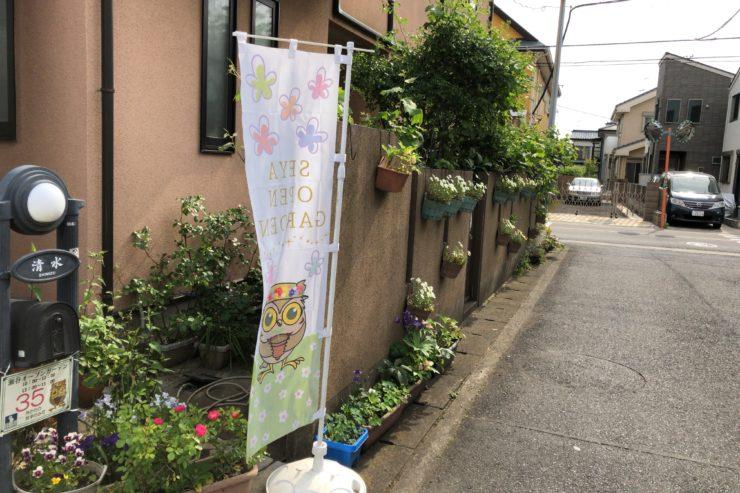 清水さんのお庭