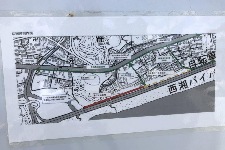 太平洋岸自転車道工事図