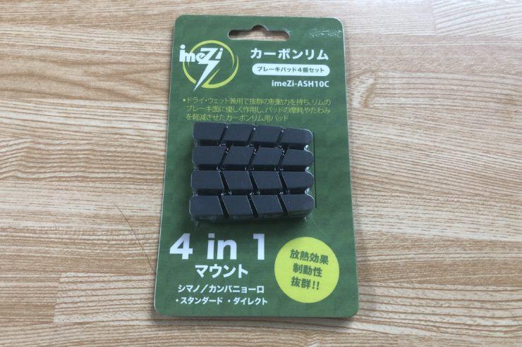 imeZi-ASH10Cカーボンリム用ブレーキパッド