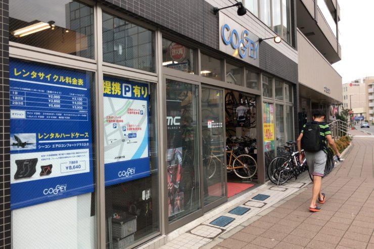 コギー戸塚店