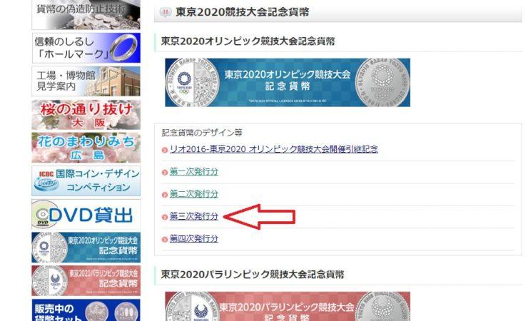 東京2020競技大会記念貨幣発売内容