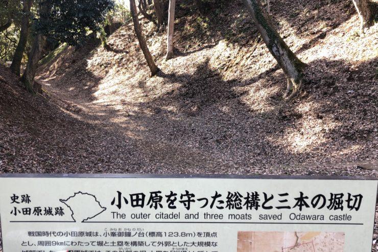 小田原城の総構と堀切跡
