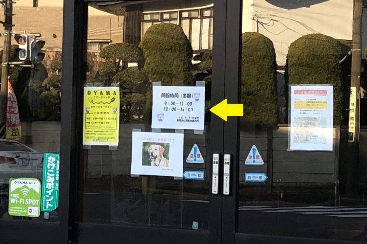 東丹沢七沢観光案内所