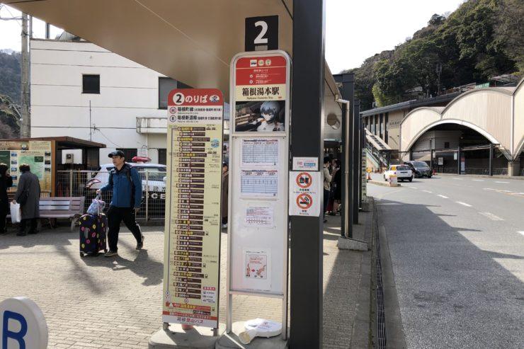箱根登山バス停エヴァ仕様