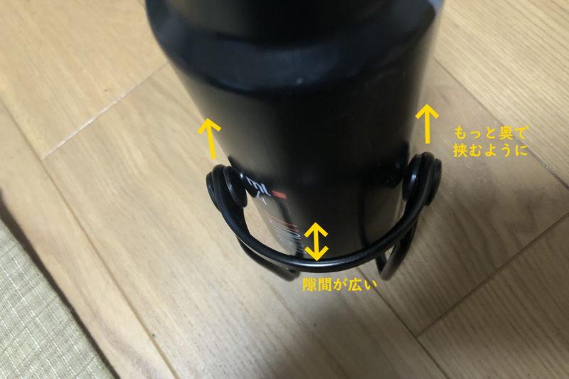 ボトルケージ押さえ位置