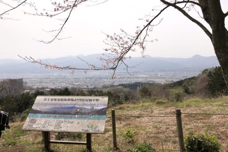 富士見塚休憩所