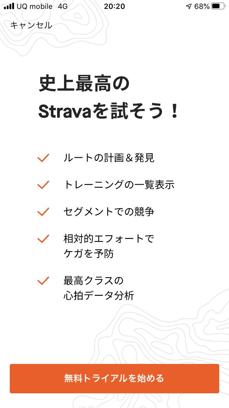 STRAVA無料トライアル申し込み画面