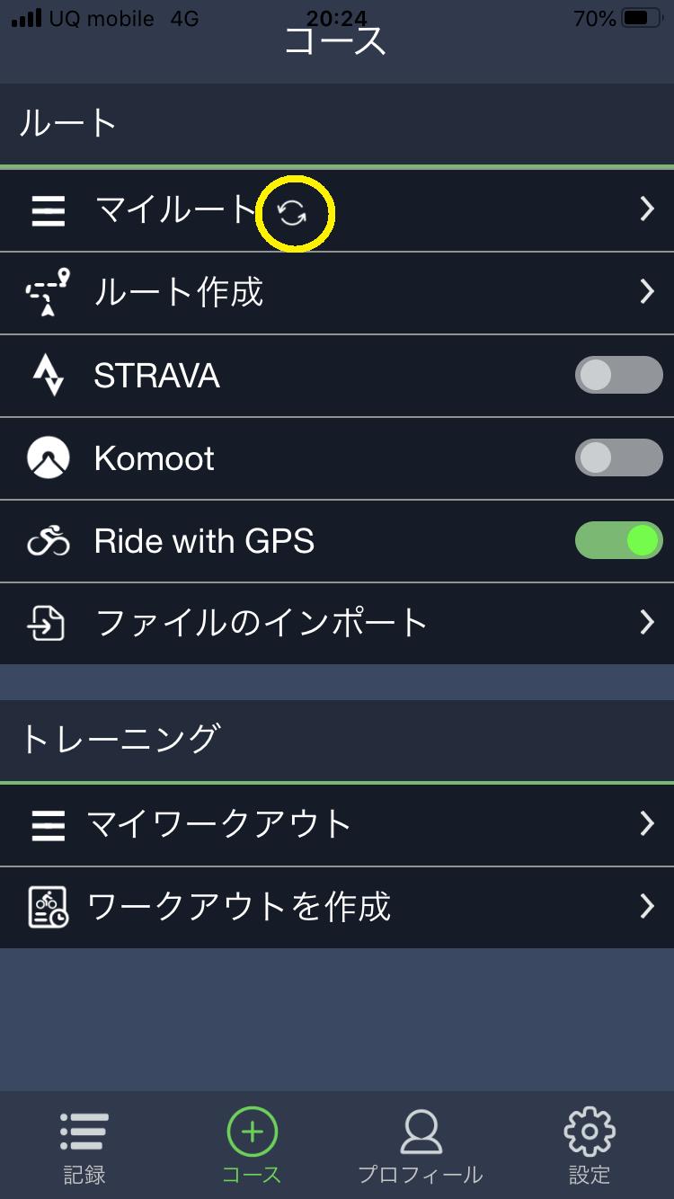 Brytonアプリ画面