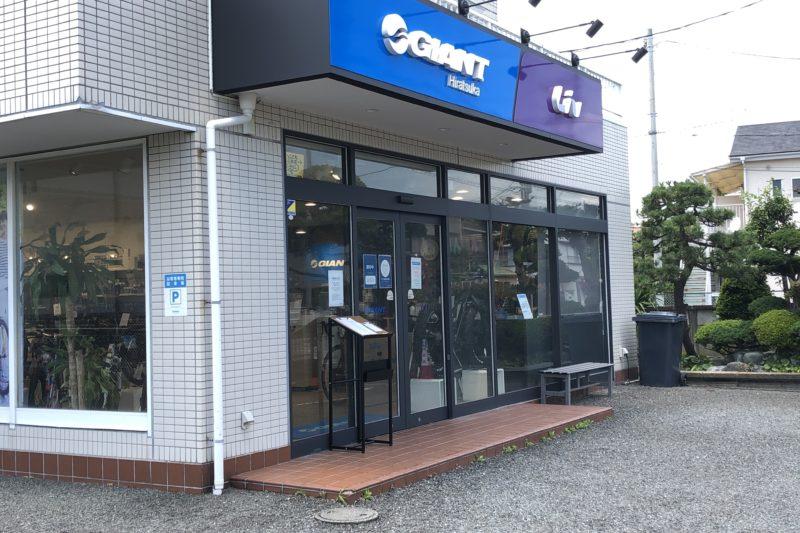 Giant平塚店