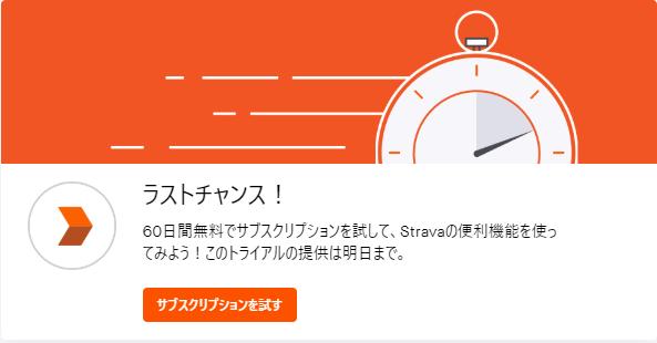 STRAVA無料トライアル画面