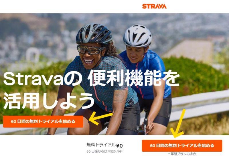 STRAVA無料トライアルの申し込み画面