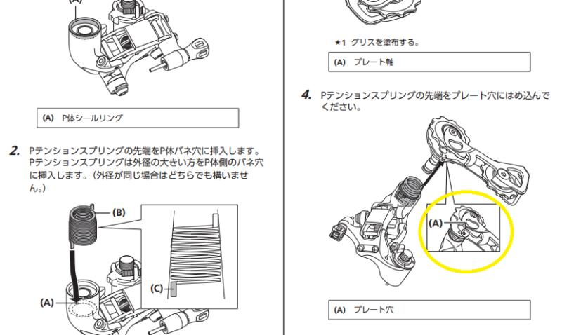 Shimanoマニュアル