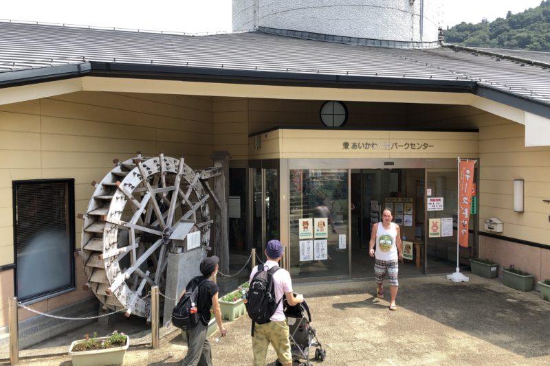 県立あいかわ公園パークセンター