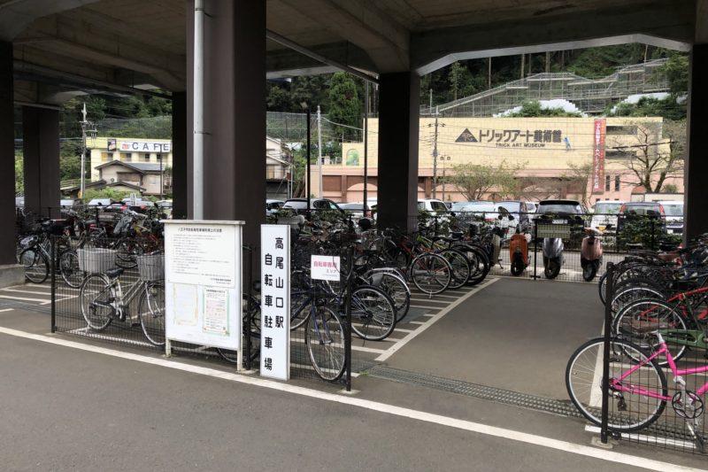 高尾山口駅自転車駐車場