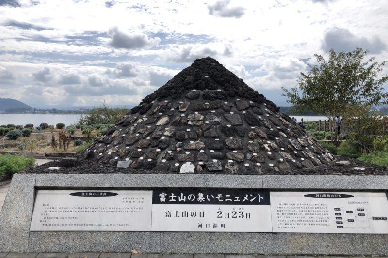 河口湖の立石公園にある富士山のモニュメント