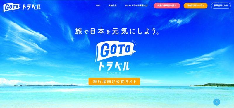 Go To トラベル案内
