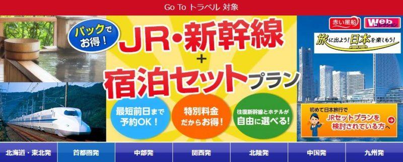 日本旅行のGoToトラベル