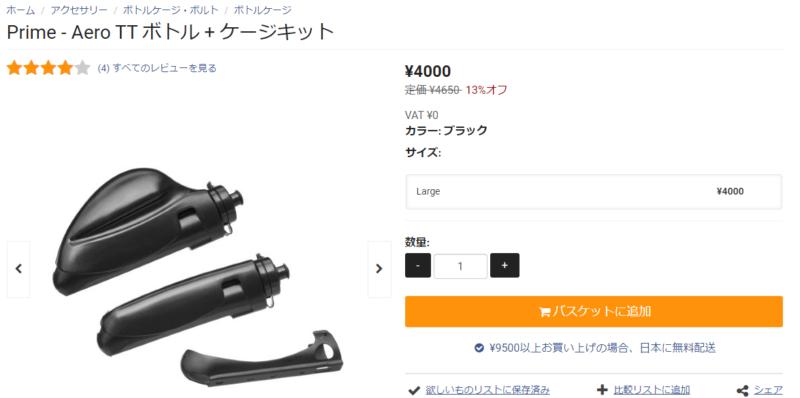 Prime Aero TT ボトル + ケージキット