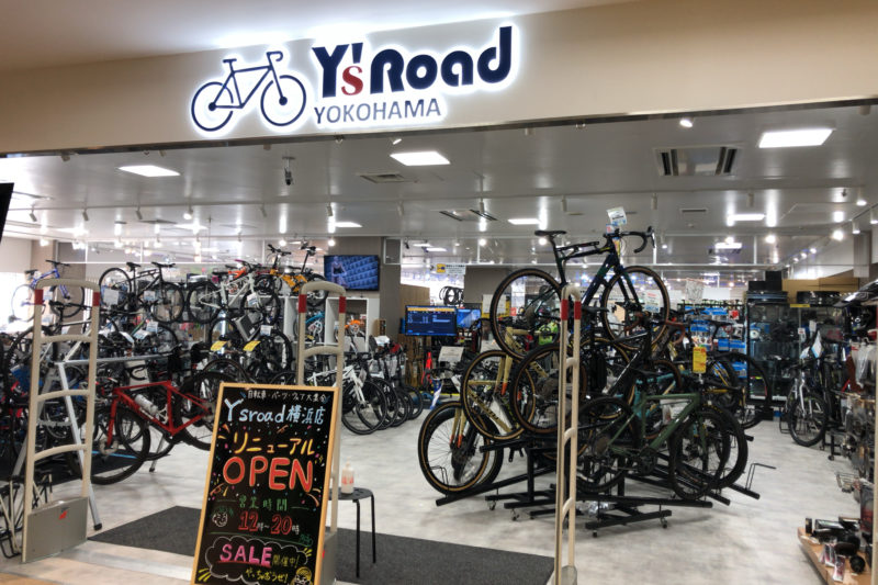 ワイズロード横浜店