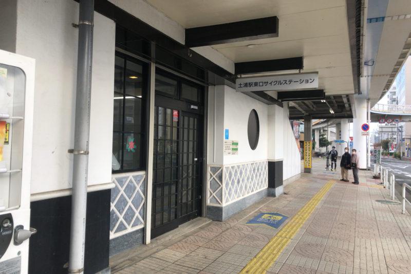 土浦駅東口サイクルステーション