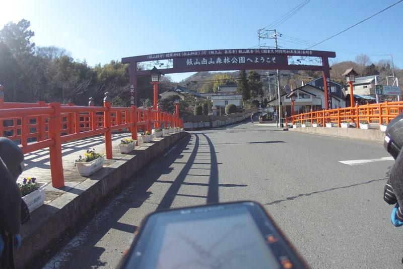 飯山白山森林公園の入口