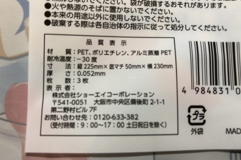 フリーザーパックの品質表示