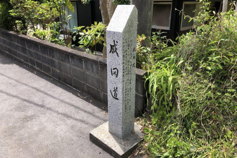 成田道の案内