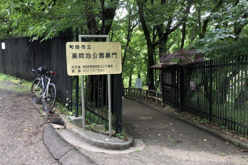 薬師池公園の裏門
