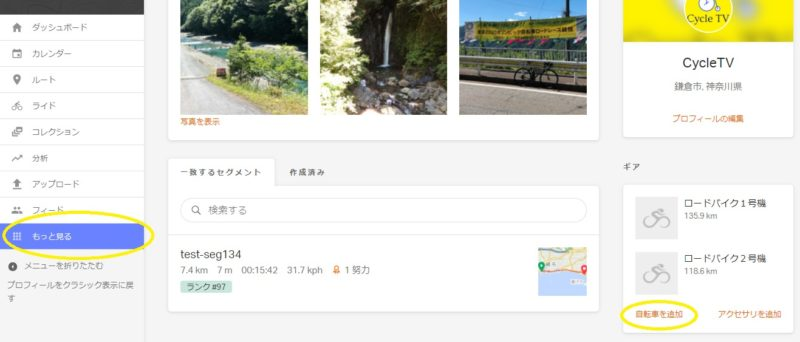 Ride with GPSで登録車種を追加する画面