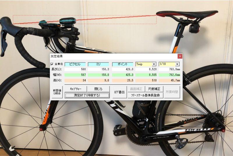 ロードバイク寸法を画像から測定