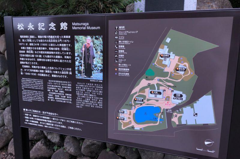 松永記念館の施設案内板