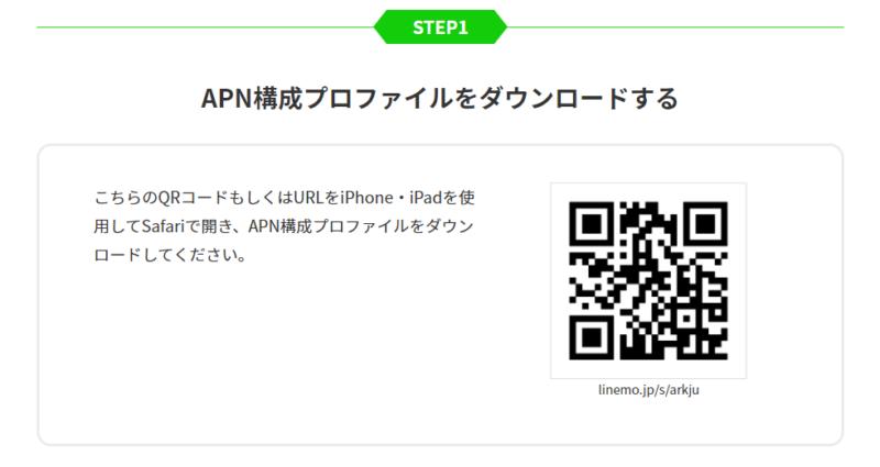 LINEMOのAPN構成プロファイルのダウンロード方法