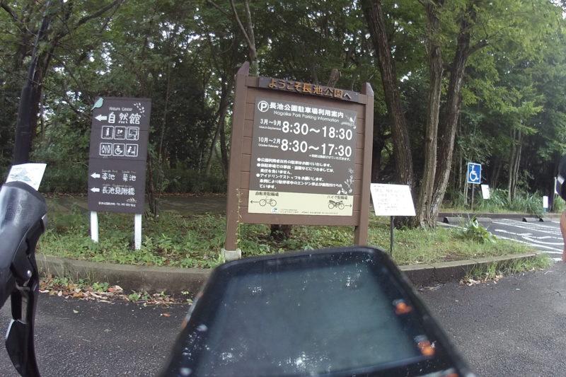 長池公園駐車場