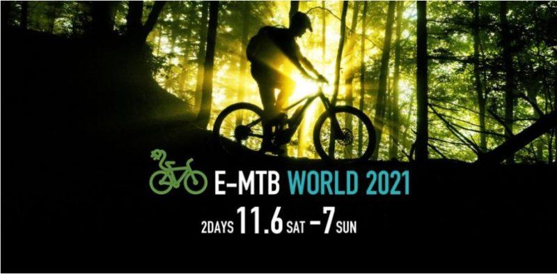 E-MTB試乗会